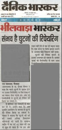 Dainik Bhaskar Bhilwara 2007 Dr Deepak Goyal