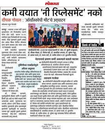 Lokmat Nagpur 16Jul17