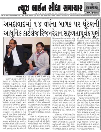 Newsline Sidha Samachar Deepak Goyal 2012